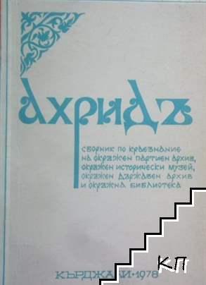 Ахридъ