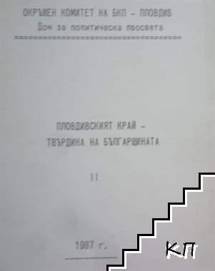 Пловдивският край - твърдина на българщината. Част 2