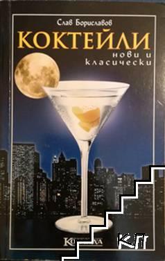 Нови и класически коктейли