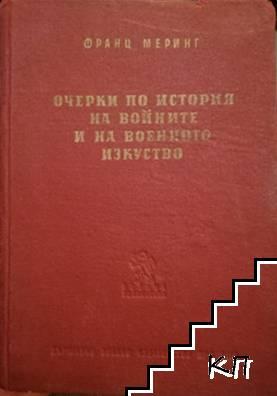 Очерки по история на войните и на военното изкуство