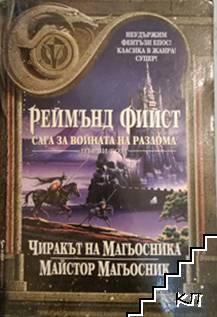 Сага за войната на разлома. Том 1: Чиракът на Магьосникът. Майстор магьосник