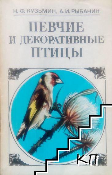Певчие и декоративные птицы