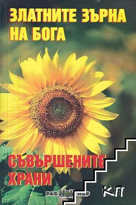 Златните зърна на Бога: Съвършените храни