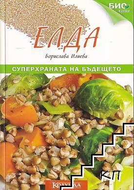 Елда - суперхраната на бъдещето