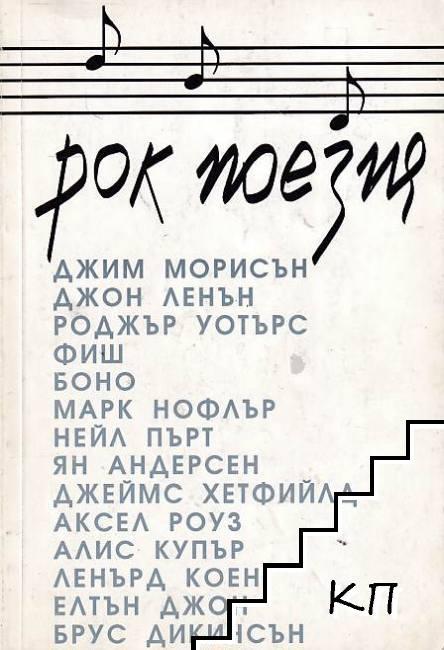 Рок поезия