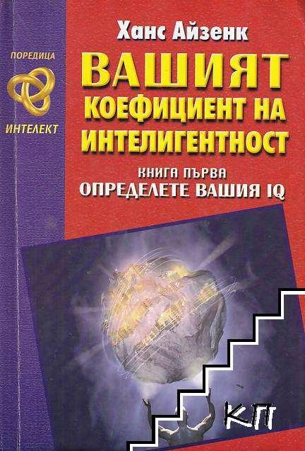 Вашият коефициент на интелигентност. Книга 1: Определете вашия IQ