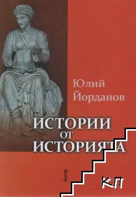 Истории от историята