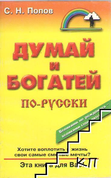 Думай и богатей по-русски