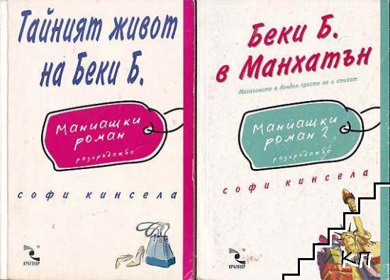 Маниашки роман. Книга 1-2