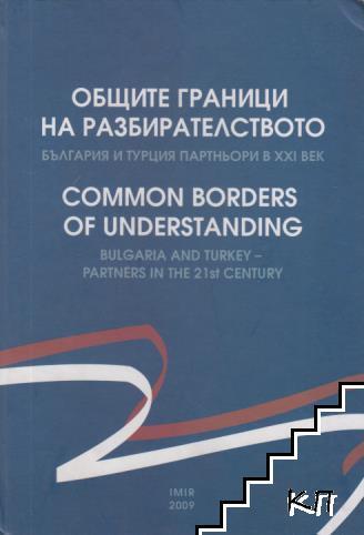 Общите граници на разбирателството