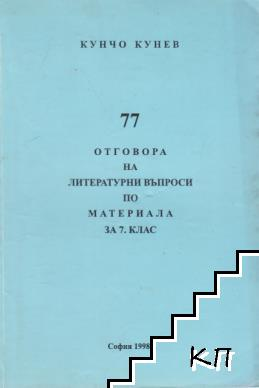 77 отговора на литературни въпроси по материала за 7. клас