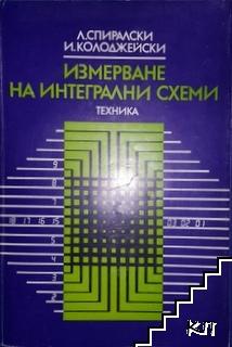 Измерване на интегрални схеми