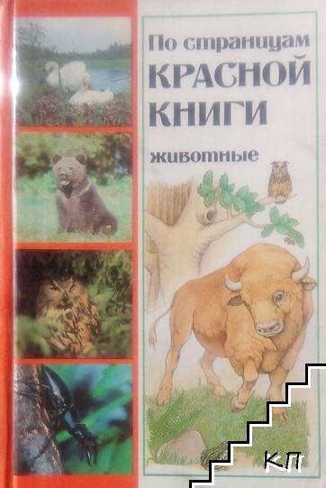 По страницам Красной книги: Животные