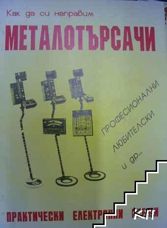 Как да си направим металотърсачи