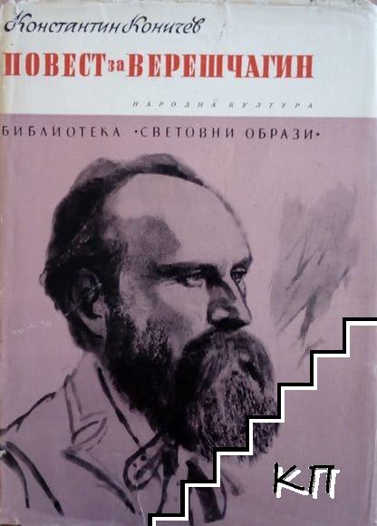 Повест за Верешчагин