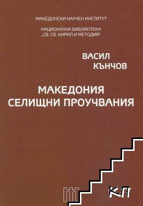 Македония - селищни проучвания