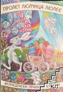 Пролет люлчица люлее