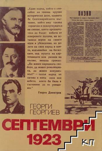 Септември 1923
