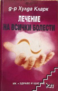 Лечение на всички болести