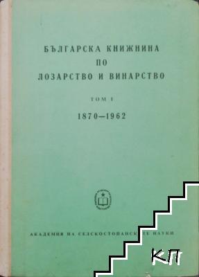 Българска книжнина по лозарство и винарство.Том 1