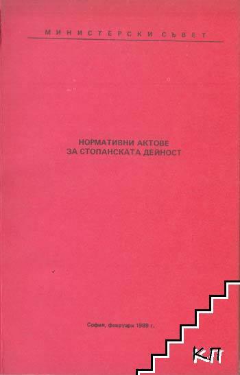 Нормативни актове за стопанската дейност: Указ № 56 на ДС на НРБ от 13 януари 1989 год. за стопанската дейност