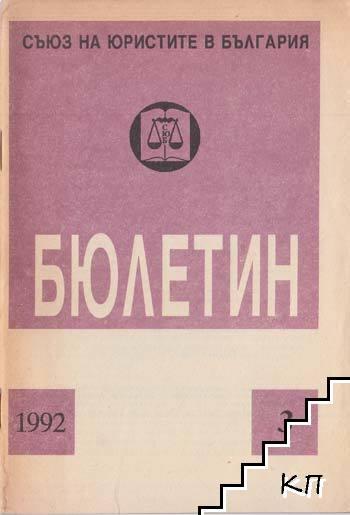 Бюлетин. Бр. 3 / 1992