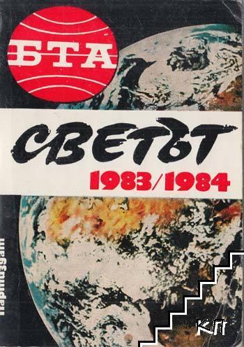 БТА представя: Светът 1983/1984