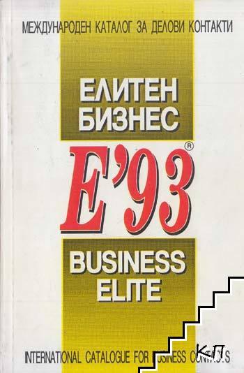 Елитен бизнес '93