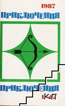 Приключения 1987