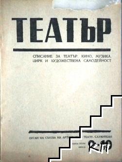 Театър. Кн. 9-10 / 1946