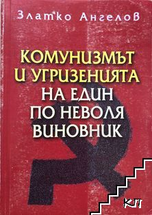 Комунизмът и угризенията на един по неволя виновник