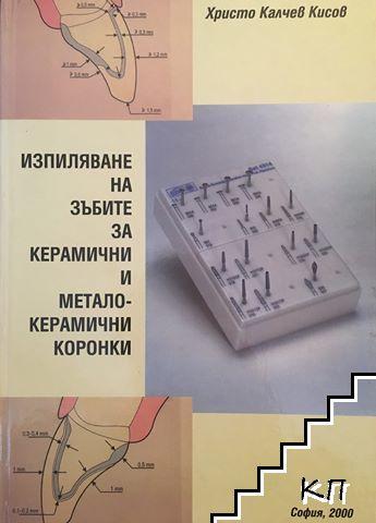 Изпиляване на зъбите за керамични и металокерамични коронки