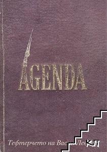 Agenda. Тефтерчето на Васил Левски