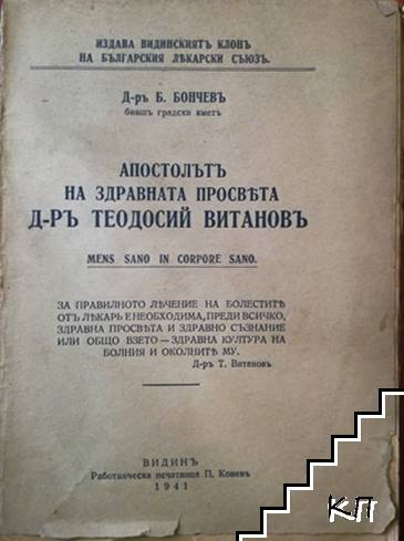 Апостолътъ на здравната просвета д-ръ Теодосий Витановъ