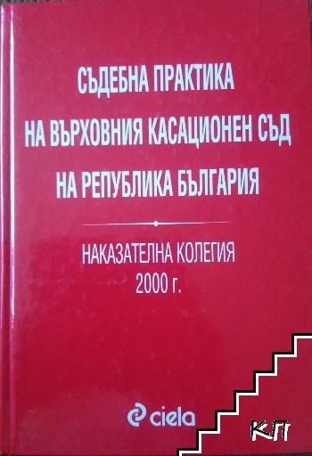 Съдебна практика на Върховния касационен съд на Република България. Наказателна колегия, 2000 г.