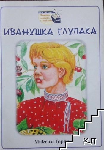 Иванушка Глупака