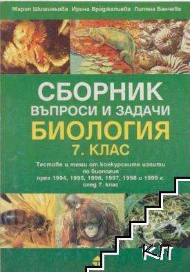 Сборник въпроси и задачи по биология за 7. клас
