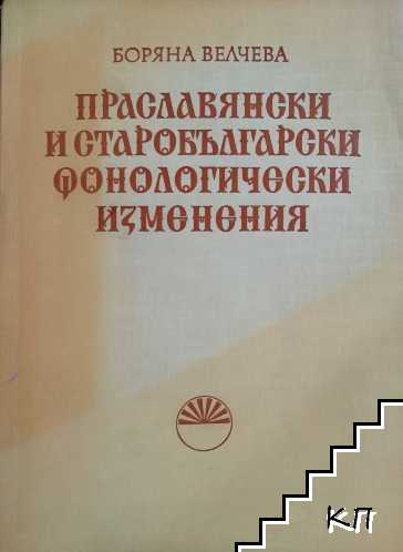 Праславянски и старобългарски фонологически изменения