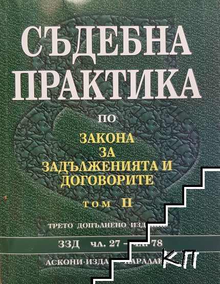 Съдебна практика по Закона за задълженията и договорите. Том 2