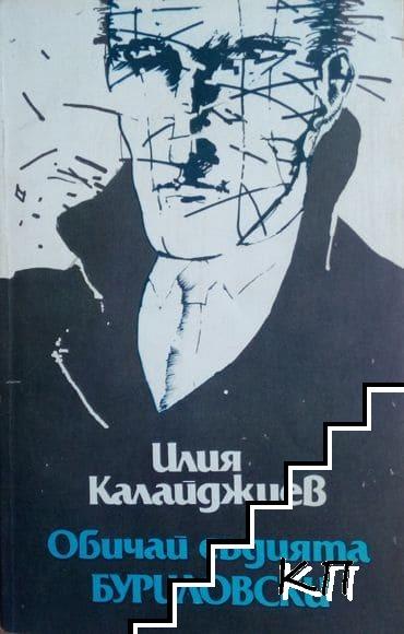 Обичай съдията Буриловски