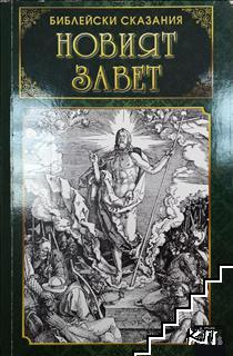Библейски сказания. Новият завет