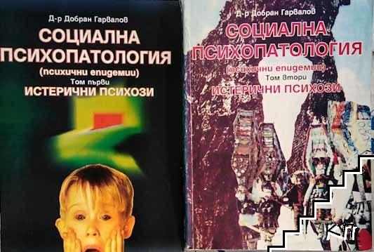 Социална психопатология. Том 1-2: Истерични психози
