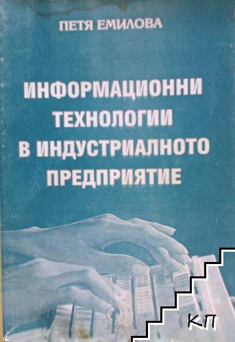 Информационни технологии в индустриалното предприятие
