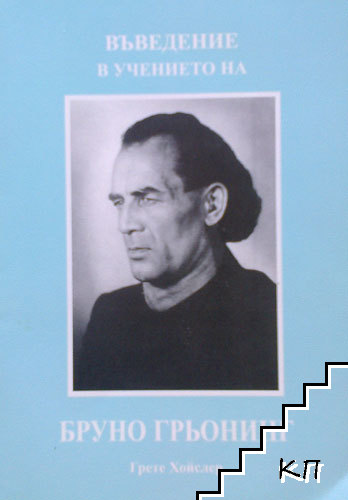 Въведение в учението на Бруно Грьонинг