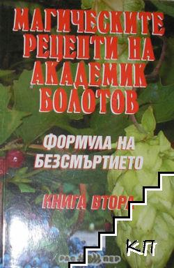 Формула на безсмъртието. Книга 2: Магическите рецепти на академик Болотов