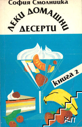 Леки домашни десерти. Книга 2