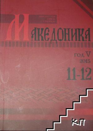 Македоника. Бр. 11-12 / 2015