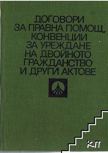 Договори за правна помощ, конвенции за уреждане на двойното гражданство и други актове