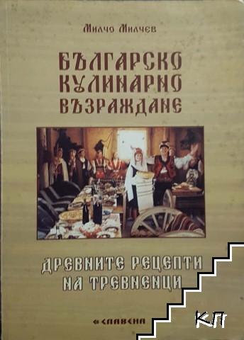 Българско кулинарно възраждане