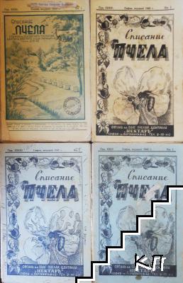 Пчела. Кн. 1-9, 12 / 1939 / Кн. 1-10, 12 / 1940 / Кн. 1-11 / 1941 / Кн. 1-12 / 1942